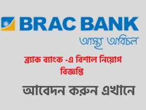 BRAC Bank Career