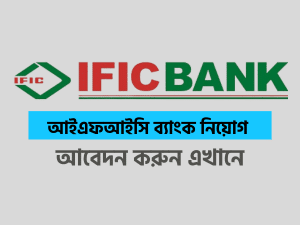 IFIC Bank Career 2021