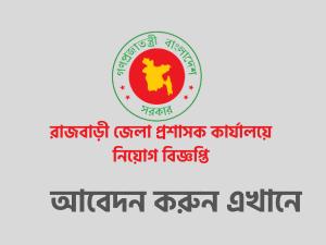 Rajbari DC office job Circular