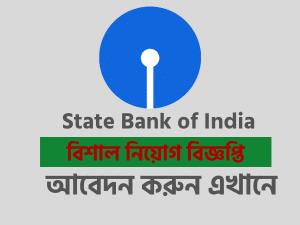 State Bank of India Bangladesh Career